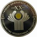 Таджикистан 100 сомони 2011.20 лет Содружества Независимых Государств.Арт.000500039848