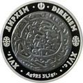 """""""Монеты старых чеканов"""" - """"Дирхем"""""""
