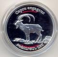 Армения 100 драм 2008. Горный козел.
