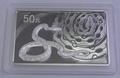 Змея. Арт: 002052342059