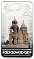 Армения 1000 драм 2012. Монастыри Армении-« Эчмиадзинский монастырь».