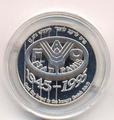 50-летие F.A.O. (Продовольственная и сельскохозяйственная организация ООН). Израиль 1 шекель 1995.