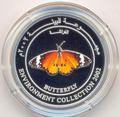 Оман 1 риал 2002. Бабочка