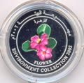 Оман 1 риал 2002. Цветок