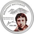 Ниуэ 2 доллара 2010.Владимир Высоцкий