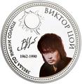 Ниуэ 2 доллара 2010.Виктор Цой. Арт.000358046456