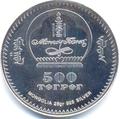 Монголия 500 тугриков. Ошибка чеканки монетного двора.