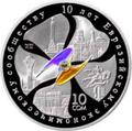 Киргизия 10 сом 2010. 10 лет Евразийскому экономическому сообществу.