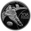 Приднестровье 15 рублей 2015.Хоккей – Чемпионат Мира 2016 серия Спорт.