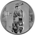 Китай 10 юаней 2015.Сюй Бейхун – «Шесть чун».