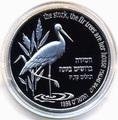 Израиль 2 новых шекеля 1998.Аист.Арт.000123040375/60