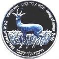 Израиль 1 новый шекель 1992.Серна и лилии.Арт.000057115071/60