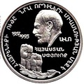 Нагорный Карабах 25000 драм 1998.Монте Мелконян.Арт.60