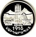 Нагорный Карабах 1000 драм 2004.Сардарапатское сражение.Арт.60