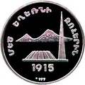Нагорный Карабах 1000 драм 2004.Геноцид армян.Арт.60