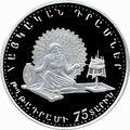 Армения 1000 драм 1994.75 лет первым наличным деньгам.Арт.000200051072/60