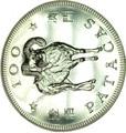 Макао 100 патак 1991.Год Козы – Лунный календарь.Арт.000102214844/60
