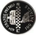 Макао 100 патак 1993.40-й Гран-при Макао (автомобиль мотоцикл).Арт.000199232624 /60