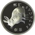 Макао 100 патак 1999.Год Кролика – Лунный календарь.Арт.000080011297/60