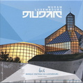 Люксембург 2,5 евро 2016 Музей Мудам (Luxemburg 2,5E 2016 Mudam Museum).Арт.000359152878/60
