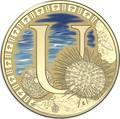 Австралия 1 доллар 2017.Алфавит – U – Морской еж (Блистер).Арт.000086253562/60