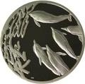 Южная Африка 2 ранда 2001 Дельфины серия Охрана морских территорий (South Africa 2R 2001 Marine Protected Areas Dolphins).Арт.000107441967/60