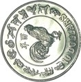 Сингапур 10 долларов 1981 Год Петуха (Singapore 10$ 1981 Year of the Rooster Lunar).Арт.000060647631